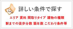詳しい条件検索へのリンクバナー