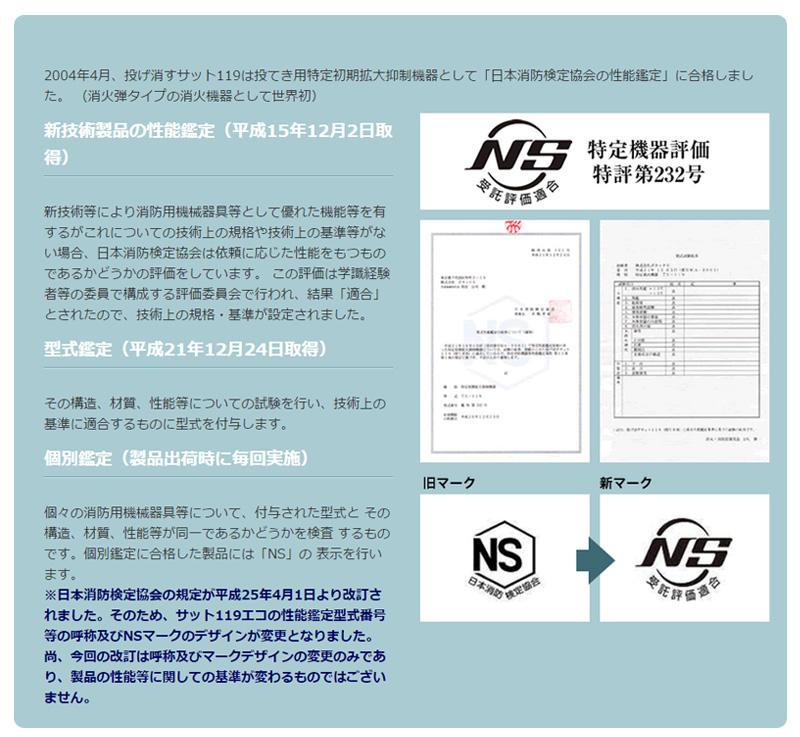 日本消防検定協会が認めた性能