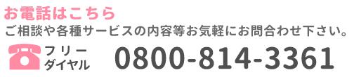 電話番号 0800-814-3361